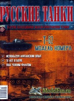 Русские танки (Выпуск 73) 2013 - Т-62