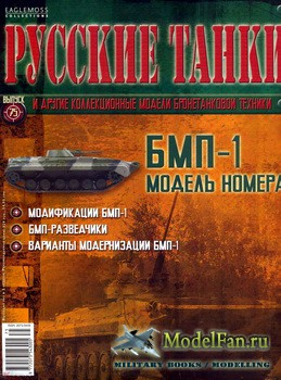 Русские танки (Выпуск 75) 2013 - БМП-1