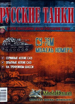 Русские танки (Выпуск 77) 2013 - СУ-76М