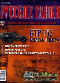 Русские танки (Выпуск 78) 2013 - БТР-152