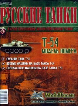 Русские танки (Выпуск 79) 2013 - Т-54
