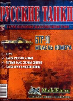 Русские танки (Выпуск 81) 2013 - БТР-90
