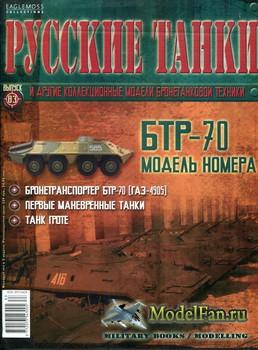 Русские танки (Выпуск 83) 2013 - БТР-70