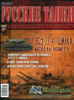 Русские танки (Выпуск 84) 2013 - ЗСУ-23-4 «Шилка»