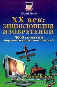 ХХ век - Энциклопедия изобретений (Юрий Рылёв)