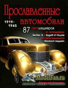 Прославленные автомобили 1919-1945. 87 автошедевров. (Е.Кочнев)