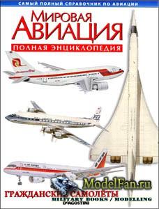 Мировая авиация - Гражданские самолеты (Полная энциклопедия)