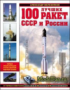 100 лучших ракет СССР и России (Александр Железняков)