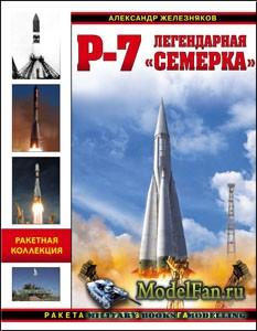 Р-7 Легендарная «семерка» Ракета Королева и Гагарина (Железняков А.)