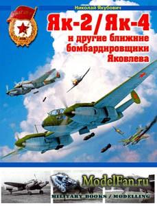 Як-2/Як-4 и другие ближние бомбардировщики Яковлева (Н. Якубович)