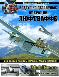 Воздушно-десантные операции Люфтваффе (Константин Кузнецов)