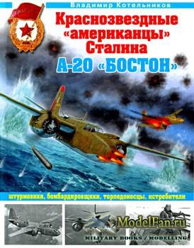 Краснозвездные «американцы» Сталина. А-20 «Бостон»: штурмовики, бомбардиров ...