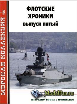 Морская коллекция №01 2017 - Флотские хроники: Выпуск пятый