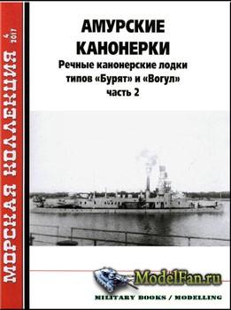 Морская коллекция №04 2017 - Амурские канонерки Бурят и Вогул (Часть 2)