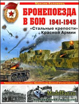 Бронепоезда в бою 1941-1945. «Стальные крепости» Красной армии (М.Коломиец)