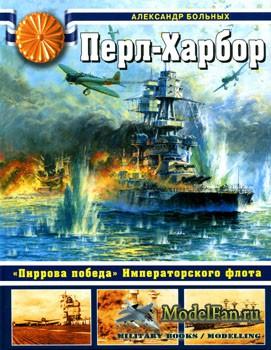 Перл-Харбор. «Пиррова победа» Императорского флота (А.Больных)