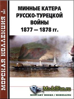 Морская коллекция №8 2017 - Минные катера русско-турецкой войны 1877-1878