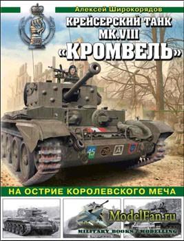 Крейсерский танк MK.VIII «Кромвель». На острие королевского меча (Алексей Ш ...
