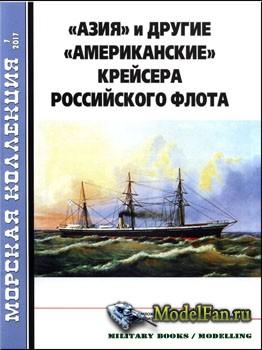 Морская коллекция №7 2017 - «Азия» и другие «Американские» крейсера российс ...