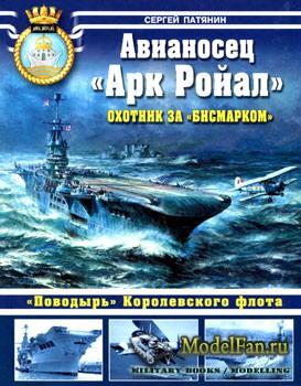 Авианосец «Арк Ройал». Охотник за Бисмарком (С.Патянин)