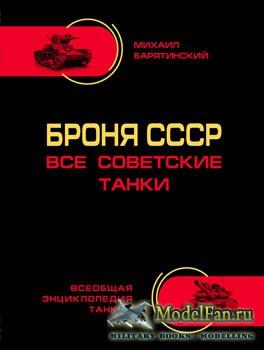 Броня СССР. Все советские танки (Всеобщая энциклопедия танков)