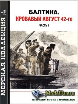 Морская коллекция №09 2017 - Балтика. Кровавый август 42-го (Часть 1)
