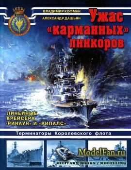Ужас «карманных» линкоров: Линейные крейсера «Ринаун» и «Рипалс»