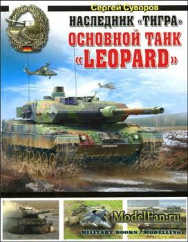 Наследник «Тигра» основной танк «Leopard» (С.Суворов)