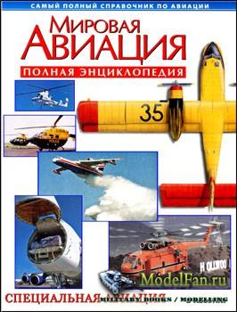 Мировая авиация - Специальная авиация (Полная энциклопедия)