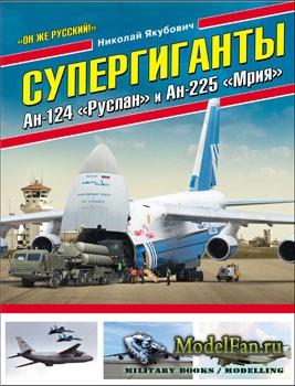 Супергиганты Ан-124 «Руслан» и Ан-225 «Мрия» (Н.В.Якубович)