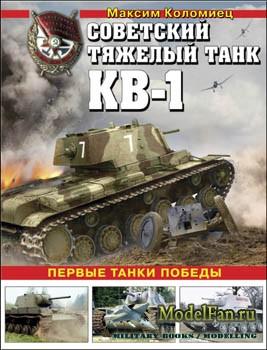 Советский тяжелый танк КВ-1 (Максим Коломиец)