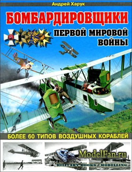 Бомбардировщики Первой мировой войны (Андрей Харук)