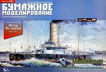 Бумажное моделирование. Выпуск 79 - Броненосный корабль Петр Великий (1881  ...
