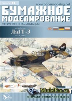 Бумажное моделирование. Выпуск 91 - Истребитель ЛаГГ-3 (1940 г.)