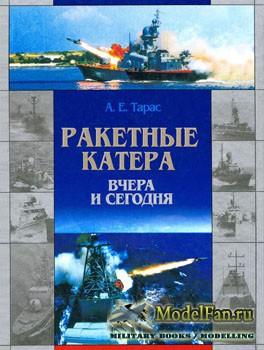 Ракетные катера вчера и сегодня (А.Е. Тарас)