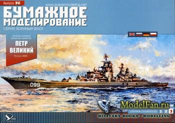 Бумажное моделирование. Выпуск 96 - Тяжелый атомный ракетный крейсер Петр В ...