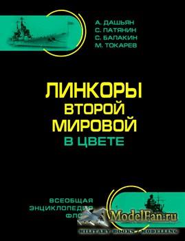 Линкоры Второй мировой в цвете (Всеобщая энциклопедия флота)