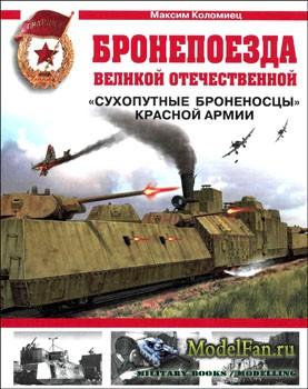 Бронепоезда Великой Отечественной: «Сухопутные броненосцы» Красной армии (К ...