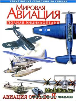 Мировая авиация - Авиация от А до Я (Полная энциклопедия)