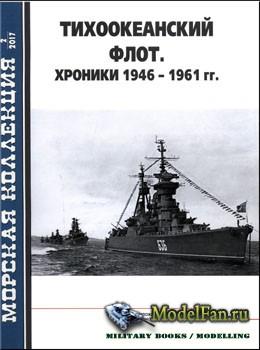 Морская коллекция №02 2017 - Тихоокеанский флот. Хроники 1946-1961 гг.