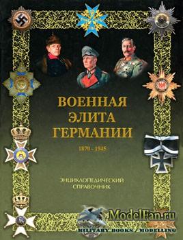 Военная элита Германии 1870-1945 (Энциклопедический справочник)