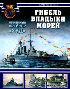 Гибель владыки морей: Линейный крейсер