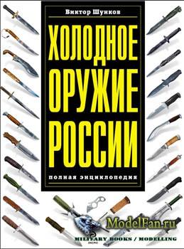Холодное оружие России (Виктор Шунков)
