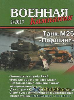 Военная Кампания 2/2017
