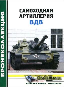 Бронеколлекция. Специальный выпуск №2(14) 2017 - Самоходная артиллерия ВДВ