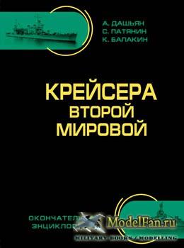 Крейсера Второй Мировой: Окончательная энциклопедия (С. Патянин, А. Дашьян, ...