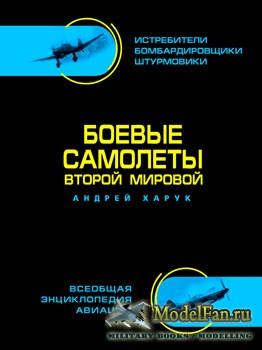 Боевые самолеты Второй Мировой: Истребители, бомбардировщики, штурмовики (В ...