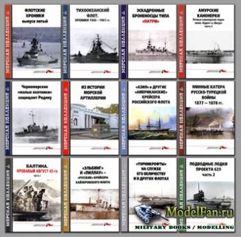 Морская коллекция журнала