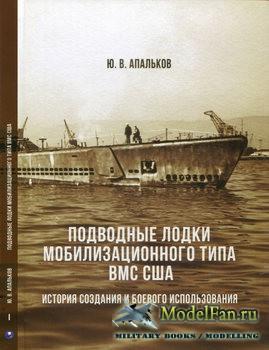 Подводные лодки мобилизационного типа ВМС США. Часть 1 (Юрий Апальков)