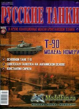 Русские танки (Выпуск 86) 2014 - Т-90